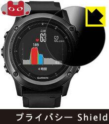 【プライバシー Shield】液晶保護フィルム (GARMIN fenix3/fenix3 HR/fenix5 用)GARMIN(ガーミン)
