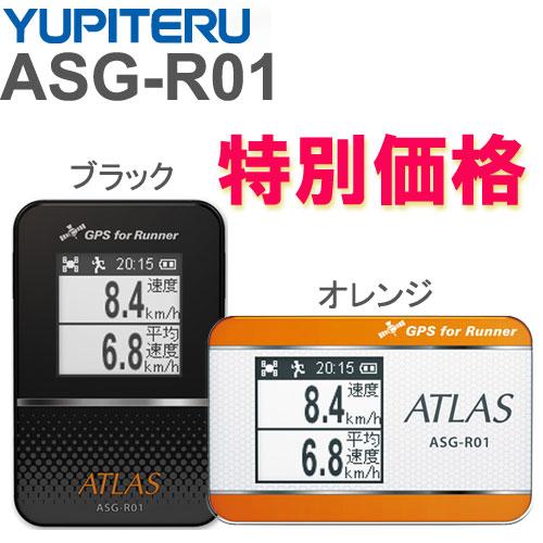 【特別価格】ATLAS ASG-R01 日本語表示GPS距離・速度・ペースをリアルタイムに表示!≪あす楽対応≫