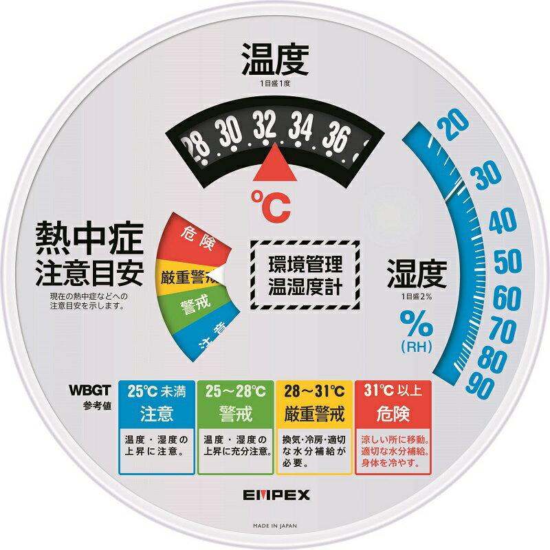 [TM-2486]環境管理温・湿度計「熱中症注意」直径30cm壁掛けタイプ