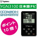GPSゴルフナビ YGN3100 <ユピテル社製>ハンディキャップ算出機能付き【送料無料】≪あす楽対応≫