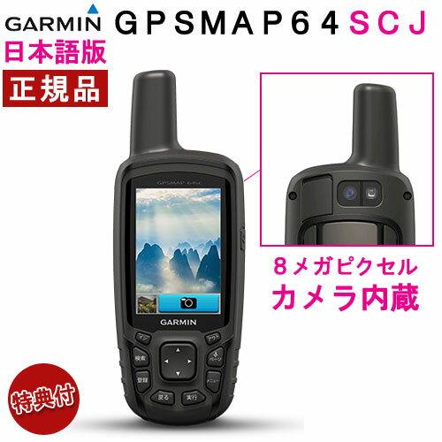 【純正ケース付き】日本詳細地形図2500/25000インストール済GPSmap64SCJ 日本語版【送料・代引手数料無料】(GPS map 64 SCJ)GARMIN(ガーミン)753739180195