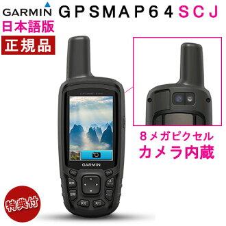 日本详细地形图2500/25000安装济GPSmap64SCJ日语版的(GPS map 64 SCJ)GARMIN(gamin)753739180195