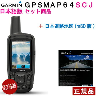 ☆(GPS map 64 SCJ) GARMIN (ガーミン) with the advantageous set product ☆ GPSmap64SCJ Japanese edition @ set special price city navigator Japan microSD version