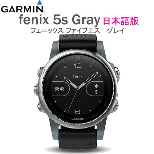fenix 5s Gray 日本語版(フェニックス ファイブエス グレイ 日本語版)高機能GPSウォッチ!fenix5s Gray フェニックス5s グレイ010-01685-35【送料代引手数料無料】GARMIN(ガーミン)