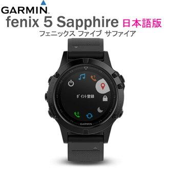 fenix 5 Sapphire日语版的(不死鸟五蓝宝石日语版)高功能GPS表! fenix5 Sapphire不死鸟5蓝宝石GARMIN(gamin)