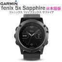 fenix 5x Sapphire 日本語版(フェニックス ファイブエックス サファイア 日本語版)fenix5x Sapphire01733-13【送料代引手...