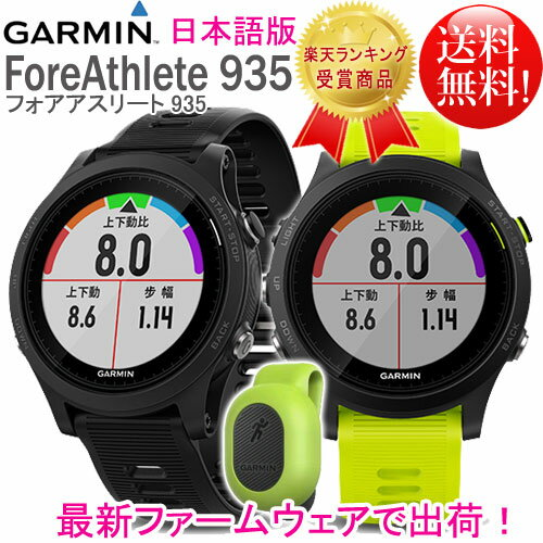 【ポイント3倍】フォアアスリート935(ForeAthlete935)【正規品・1年保証】GPS専門店◎最新ファームウェア出荷【送料・代引手数料無料】フォアアスリート 935 (ForeAthlete 935)GARMIN(ガーミン)≪あす楽対応≫