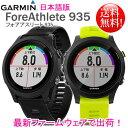【ポイント3倍】フォアアスリート935(ForeAthlete935)【日本正規品・1年保証】GPS専門店◎最新ファームウェア出荷【送…