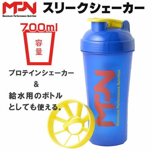 MPNスリークシェーカー 700mlプロテインシェーカーでも運動中の給水ボトルでも両方で使える!ミリリットル・オンス目盛り付き≪あす楽対応≫