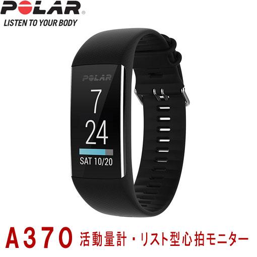 Polar(ポラール) A370 ブラック【M/Lサイズ】POLAR(ポラール)活動量計・リスト型心拍モニター【送料・代引手数料無料】≪あす楽対応≫
