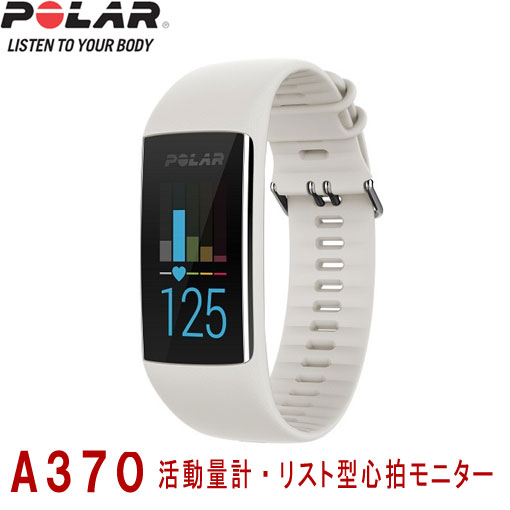Polar(ポラール) A370 アイボリーホワイト【Sサイズ】【M/Lサイズ】POLAR(ポラール)活動量計・リスト型心拍モニター【送料・代引手数料無料】≪あす楽対応≫