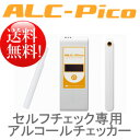 Alc-pico-yellow