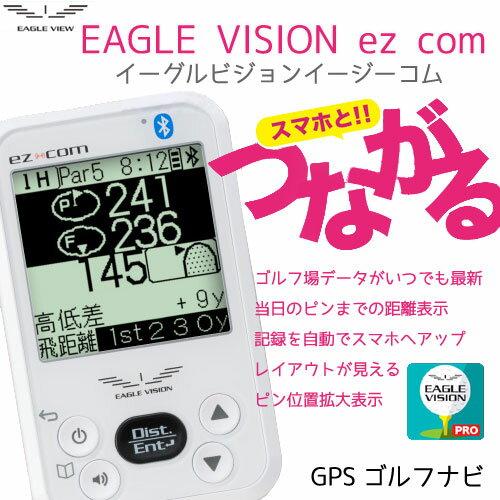 ポイント10倍EAGLE VISION ez com(イーグルビジョン イージー コム)GPSゴルフナビ(EV-731)【送料・代引手数料無料】≪あす楽対応≫