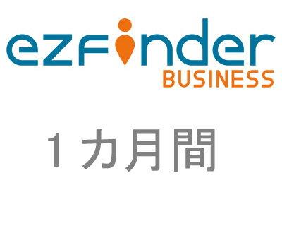 ezFinder BUSINESS【1カ月間】【代金引換 / NP後払い不可】