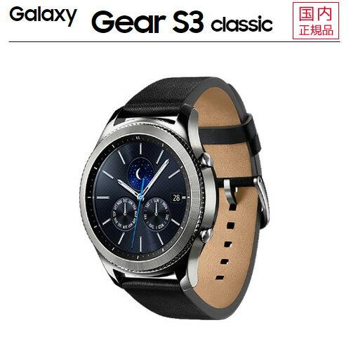 Samsung Galaxy Gear S3 <classic>SM-R770NZSAXJPGalaxy以外でも使える!高機能スマートウォッチ