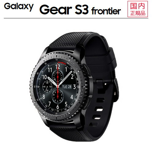 Samsung Galaxy Gear S3 <frontier>SM-R760NDAAXJPGalaxy以外でも使える!高機能スマートウォッチ