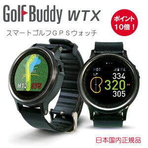 golfbuddy-wtx.jpg