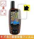 【キズ自己修復】液晶保護フィルム (GARMIN GPSMAP64/62シリーズ用)GARMIN(ガーミン)