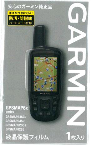 液晶保護フィルム【GPSMAP 6xシリーズ用】(M04-TWC10-05)【メール便対応商品】GARMIN(ガーミン)