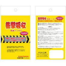 【衝撃吸収】【反射低減】液晶保護フィルム (GARMIN eTrex10/20/30用)GARMIN(ガーミン)