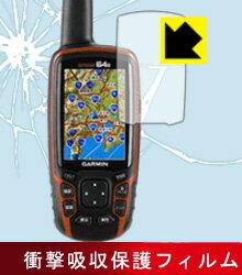 【衝撃吸収】【光沢タイプ】液晶保護フィルム (GARMIN GPSMAP64/62シリーズ用)GARMIN(ガーミン)