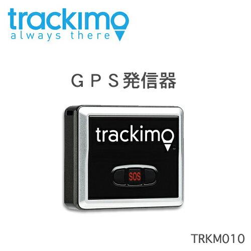 1年間通信費込み!【TRKM010】Trackimo UNIVERSAL TRACKER(トラッキモ ユニバーサルトラッカー )アメリカFBI、各国治安機関にもご採用いただいております3G/GSM/WiFi/Bluetooth対応 GPSトラッカー 1年保証【送料・代引手数料無料】≪あす楽対応≫