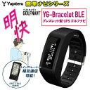 【ポイント10倍】GPSゴルフナビ YG-Bracelet-BLE<ユピテル社製>【送料・代引手数料無料】ブレスレット型GPS49685433…