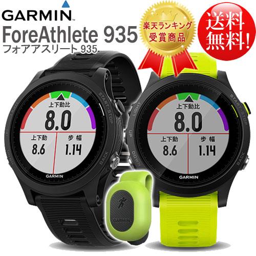 【ポイント5倍】フォアアスリート935(ForeAthlete935)【正規品・1年保証】GPS専門店◎最新ファームウェア出荷【送料・代引手数料無料】フォアアスリート 935 (ForeAthlete 935)GARMIN(ガーミン)≪あす楽対応≫