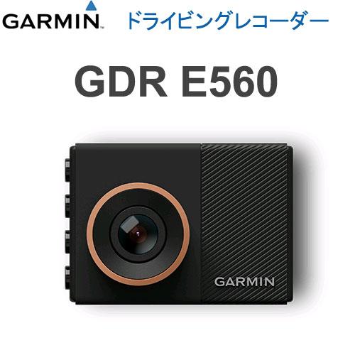 GARMIN GDR E560ドライビングレコーダー【送料・代引手数料無料】(GDRE560 日本語版)GARMIN(ガーミン)