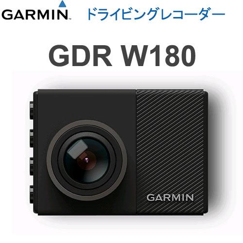 GARMIN GDR W180ドライビングレコーダー【送料・代引手数料無料】(GDRW180 日本語版)GARMIN(ガーミン)