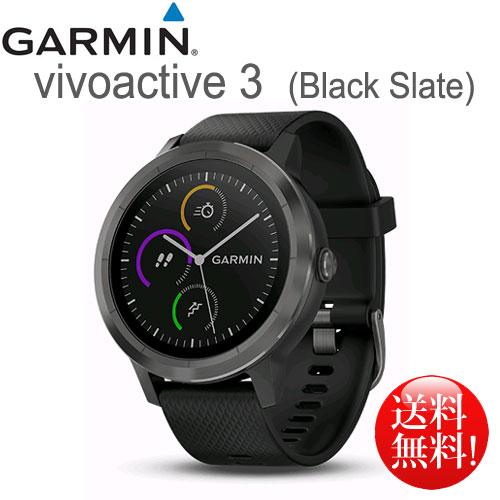 vivoactive 3 (Black Slate) (vivoactive3 ブラックスレート)光学式心拍計対応ライフログ&スポーツ機能付きスマートウォッチ機能GARMIN(ガーミン)【送料・代引手数料無料】≪あす楽対応≫