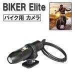 biker-elite.jpg