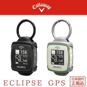 callaway-eclipse.jpg