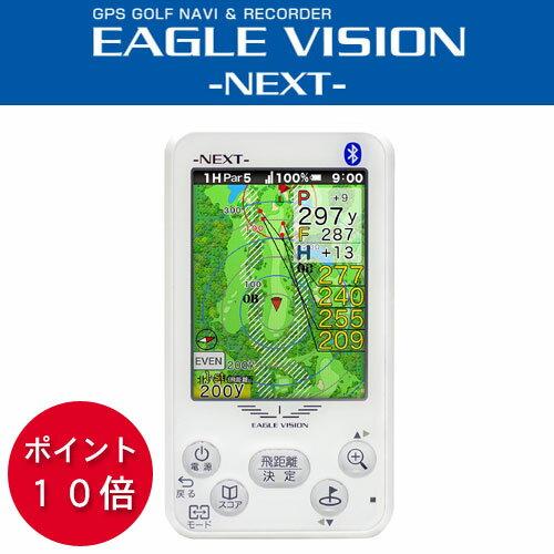 ポイント10倍EAGLE VISION NEXT(イーグルビジョン ネクスト)GPSゴルフナビ(EV-732)【送料・代引手数料無料】≪あす楽対応≫