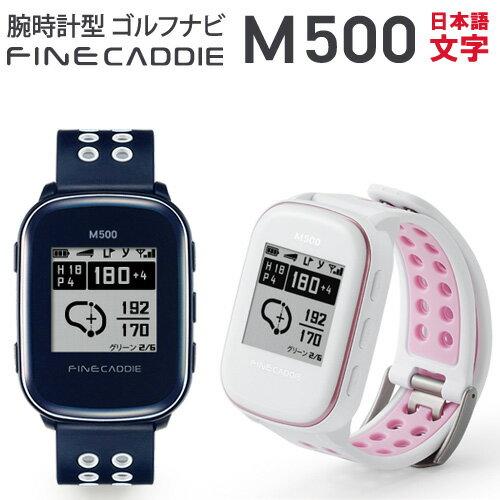 「ポイント10倍」FineCaddie M500 (ファインキャディ エム500)【GPSゴルフ 腕時計型 国内正規品】【送料・代引手数料無料】≪あす楽対応≫