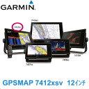Gpsmap7412xsv