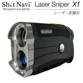 ポイント10倍!ShotNavi Laser Sniper X1ショットナビ レーザースナイパー X1レーザー距離計測器 【送料・代引手数料無料】