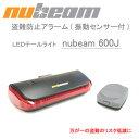 Nubeam-600j