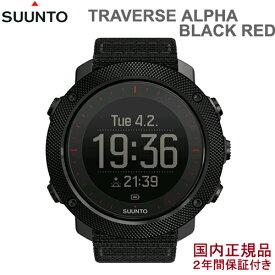 【国内正規品】Suunto TRAVERSE ALPHA Black Red(スント トラバース アルファ ブラックレッド)【送料・代引手数料無料】