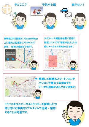 trackimo-img.jpg