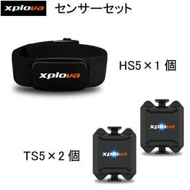 Xplova センサーセット(HS5×1個)(TS5×2個)【送料・代引き手数料無料】≪あす楽対応≫