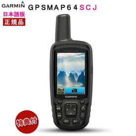 【液晶保護フィルム付き】日本詳細地形図2500/25000インストール済GPSmap64SCJ 日本語版【送料・代引手数料無料】(GPS map 64 SCJ)GARMIN(ガーミン)753739180195