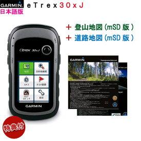 7794168d45 特典ケース&電池 付きお得なセット商品日本詳細地図(山・