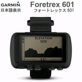 Foretrex 601【日本語/英語表示】 ハンズフリーGPS機(Foretrex601)GARMIN(ガーミン)【送料・代引手数料無料】