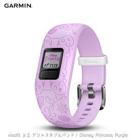 vivofit jr.2 (ヴィヴォフィット ジュニアツー)【アジャスタブルバンド / Disney Princess Purple(ディズニープリンセス パープル)】日本正規版 GARMIN(ガーミン)【送料無料】