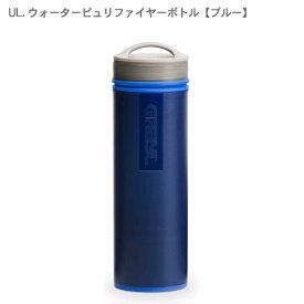 UL.ウォーターピュリファイヤーボトル【ブルー】GRAYL(グレイル)世界中どこでも使える浄水器内容量473ml