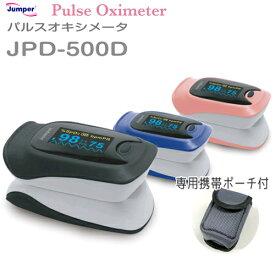【専用ポーチ付き】パルスオキシメーター JPD-500D軽量・コンパクト心拍計脈拍 血中酸素濃度計《あす楽対応》