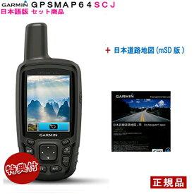 【液晶保護フィルム付き】☆お得なセット商品☆GPSmap64SCJ 日本語版@セット特価シティーナビゲータ日本microSD版付き(GPS map 64 SCJ)GARMIN(ガーミン)