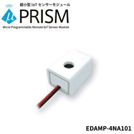 超小型IoTセンサーモジュール【外部電源タイプ】μPRISM(マイクロプリズム)「EDAMP-4NA101」【送料・代引手数料無料】≪あす楽対応≫