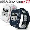 FineCaddie M500α (ファインキャディ エム500アルファ)【GPSゴルフ 腕時計型 国内正規品】【送料・代引手数料無…